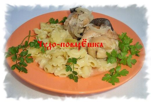 Куринные улитки в сливочно-грибном соусе