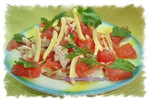 Салат с грейфрутом